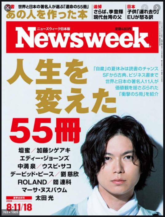 Newsweek 2020.8.11/8.18号